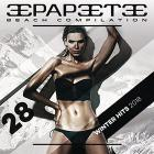 Papeete beach compilation, vol 28