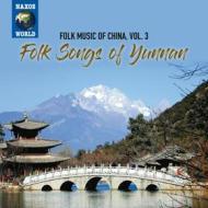 Folk music of china, vol.1: folk songs of yunnan