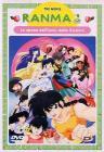 Ranma 1/2. Movie 2. La sposa dell'isola delle illusioni