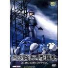 Ghost In The Shell. Stand Alone Complex. Vol. 01(Confezione Speciale)
