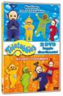 Teletubbies. Nuotiamo con i Teletubbies. Arrivano i Teletubbies (2 Dvd)