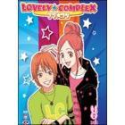 Lovely Complex Box 02 (3 Dvd)