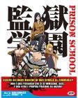 Prison School. Serie completa (3 Blu-ray)