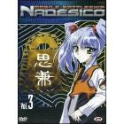 Mobile Battleship Nadesico. Vol. 3