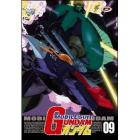 Mobile Suit Gundam. Vol. 9