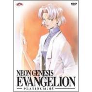 Neon Genesis Evangelion. Platinum Edition Vol. 5
