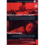 Nagisa Oshima. Il cimitero del sole - Racconto crudele della gioventù (Cofanetto 2 dvd)
