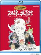 Joe Hisaishi - In Budokan (Blu-ray)