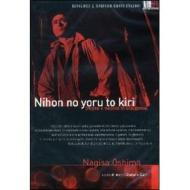 Nihon No Yoru To Kiri. Notte e nebbia in Giappone