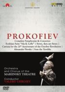 Sergei Prokofiev - Symphonies (7 Dvd)