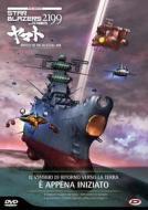 Star Blazers 2199 The Movie - Odyssey Of The Celestial Ark (First Press)