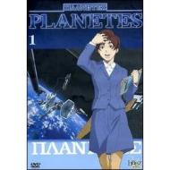 Planetes. Vol. 01