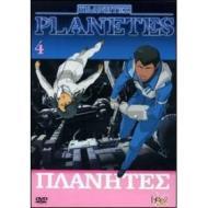 Planetes. Vol. 04