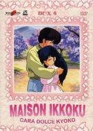Cara dolce Kyoko. Maison Ikkoku. Box 4 (4 Dvd)