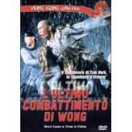 L' ultimo combattimento di Wong