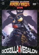 Godzilla vs Megalon. Ai confini della realtà