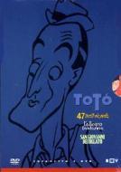 Totò Collection (Cofanetto 3 dvd)