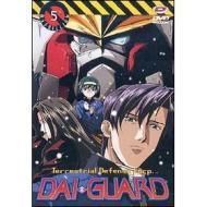 Dai-Guard. Vol. 05