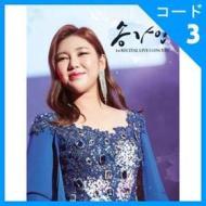 Song Ga In - 1St Recital Live Concert