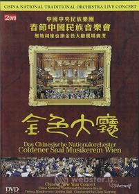 Chinese National Traditional Orchestra - Chinese National Traditional Orchestra (2 Dvd)