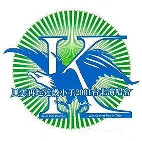 Kinki Kids - Return! 2001 Tour In Taipei