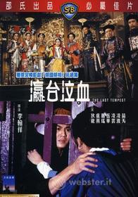 Last Tempest - Movie