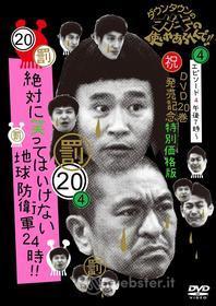 Downtown - Downtown No Gaki No Tsukai Ya Arahende!!(Shuku)Dvd Nijukkan Hatsubai Kin