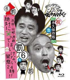 Downtown - Downtown No Gaki No Tsukai Ya Arahende!! Series 6- Hamada.Yamas (Blu-ray)