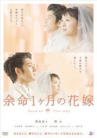 Eikura Nana - Yomei 1 Kagetsu No Hanayome Standard Edition