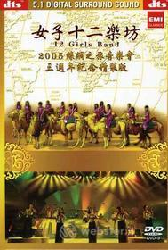 12 Girls Band - Journey To Silk Road Concert 2005